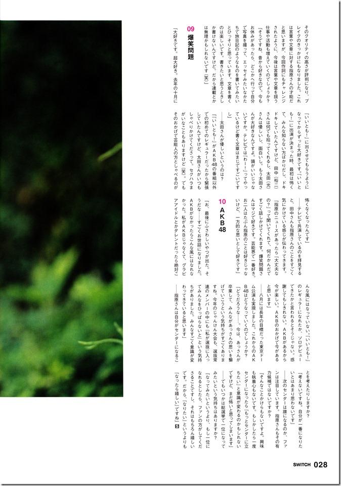 SWITCH November 2012 (Sashihara Rino) (14)