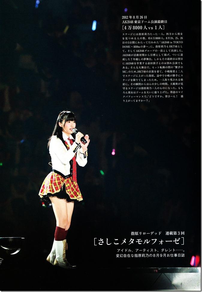SWITCH November 2012 (Sashihara Rino) (16)