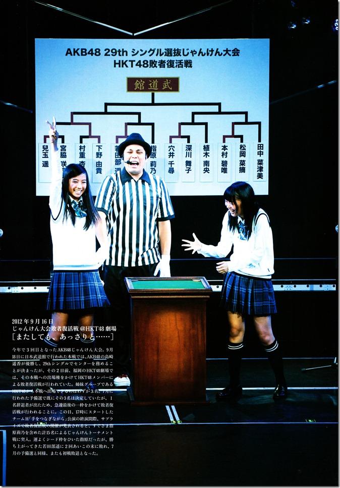 SWITCH November 2012 (Sashihara Rino) (18)