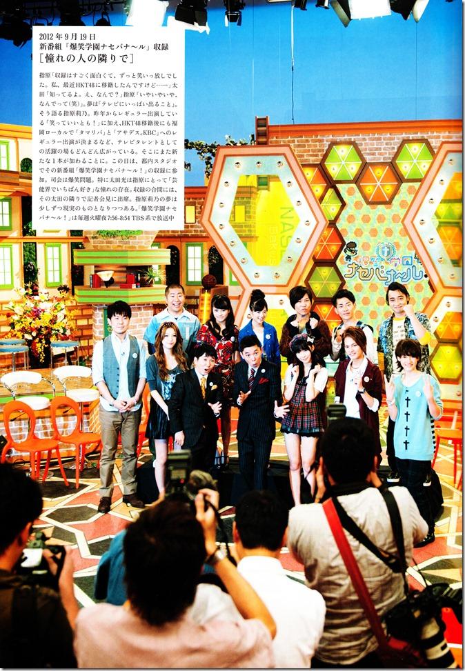 SWITCH November 2012 (Sashihara Rino) (19)