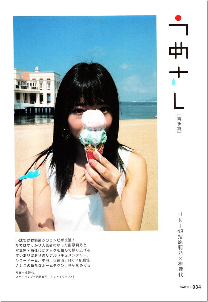 SWITCH November 2012 (Sashihara Rino) (20)