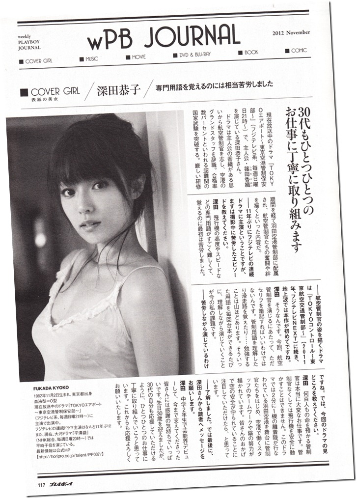 Weekly Playboy 11 26 12 issue (16)