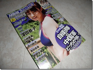 Weekly Playboy 11 26 2012 issue