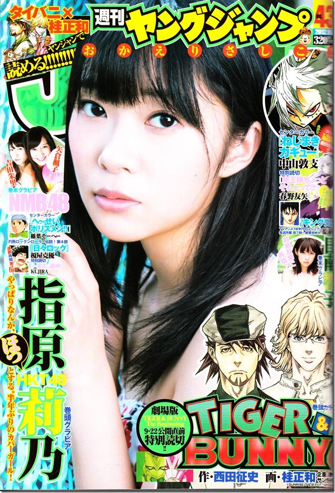 Weekly Young Jump 10.4.12 (featuring Sashihara Rino) (1)
