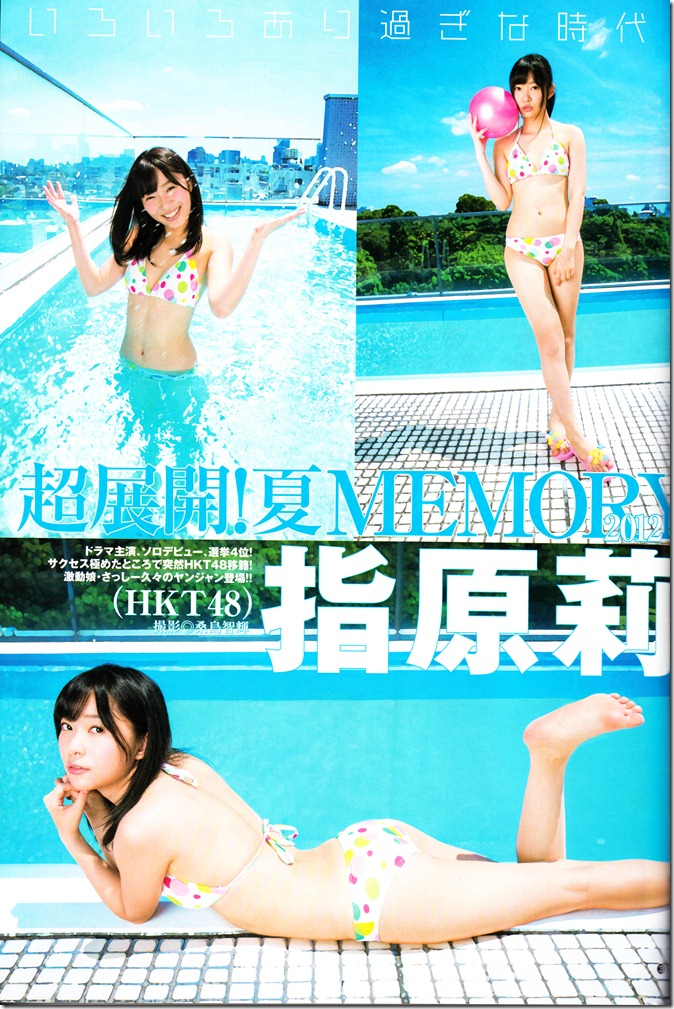Weekly Young Jump 10.4.12 (featuring Sashihara Rino) (4)