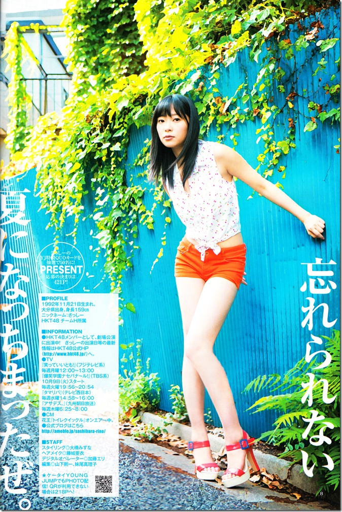 Weekly Young Jump 10.4.12 (featuring Sashihara Rino) (9)