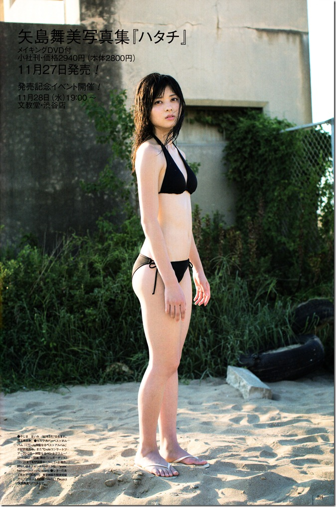 Yajima Maimi Hatachi off shots (6)