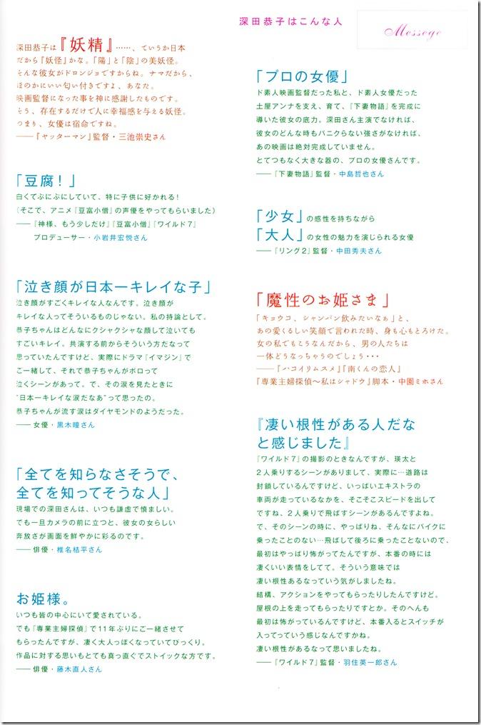 Fukada Kyoko Blue Moon (108)
