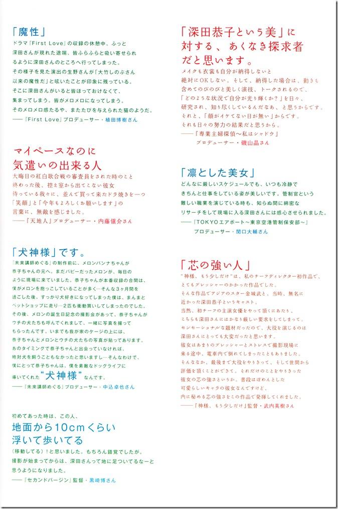 Fukada Kyoko Blue Moon (110)