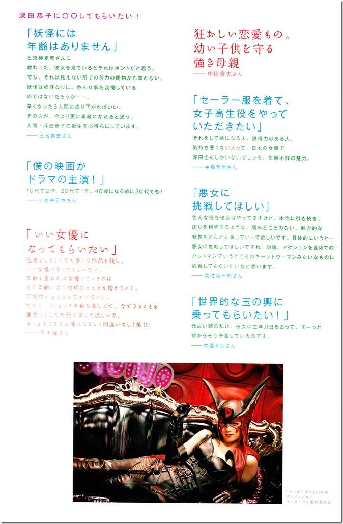 Fukada Kyoko Blue Moon (111)