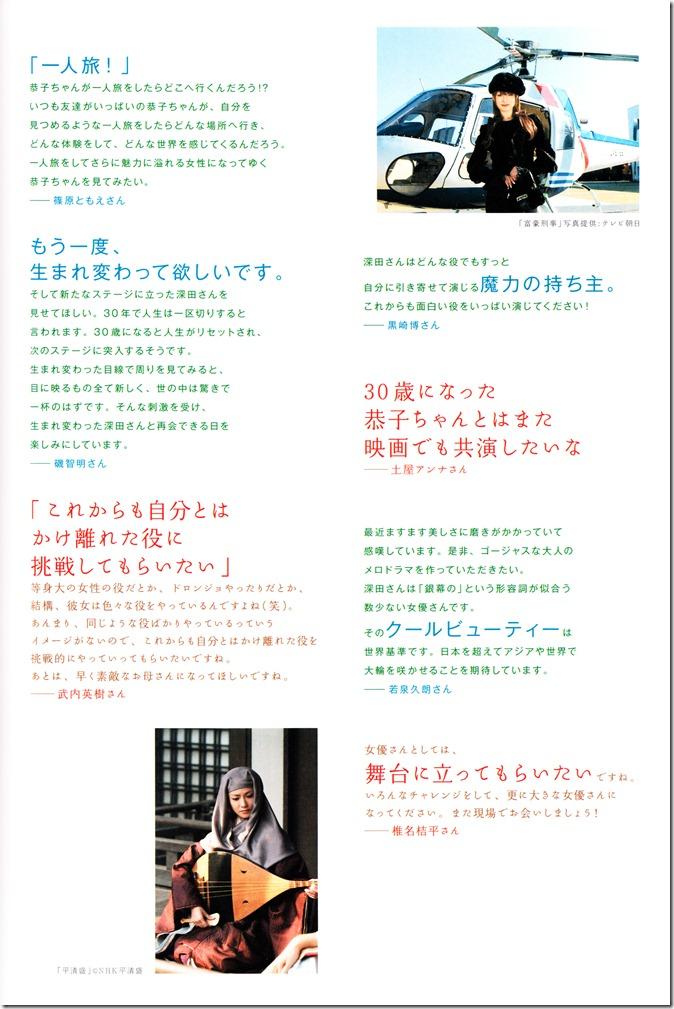Fukada Kyoko Blue Moon (112)
