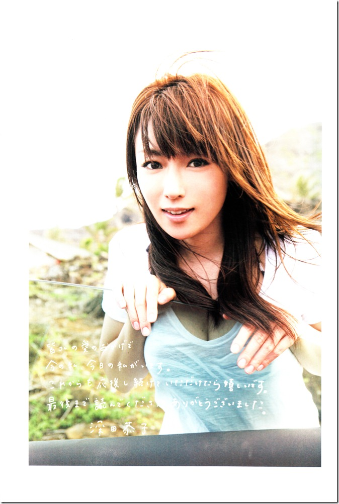 Fukada Kyoko Blue Moon (117)