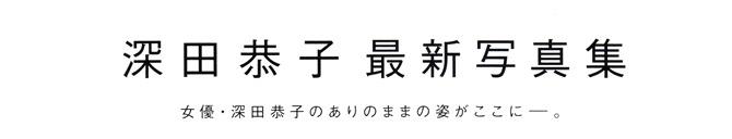 深田恭子♥