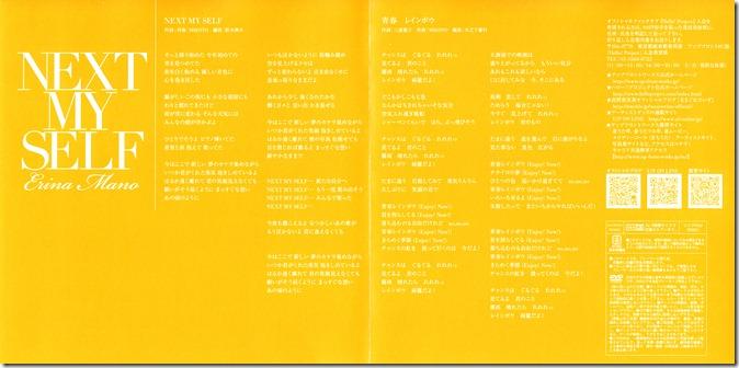"Mano Erina ""NEXT MY SELF"" (inner jacket)"