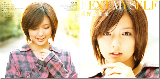 "Mano Erina ""NEXT MY SELF"" LE type A jacket"