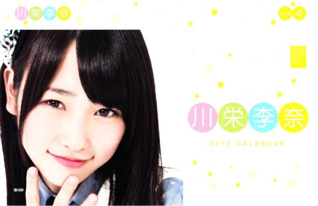 Kawaei Rina 2013 desk top calendar (complete scans) (1)