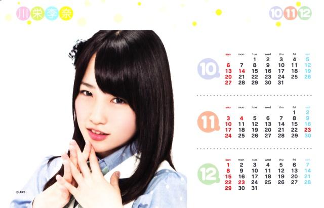 Kawaei Rina 2013 desk top calendar (complete scans) (5)