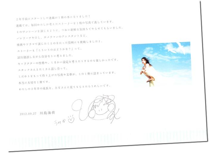 Umikore Kawashima Umika ~actress collection~ (111)
