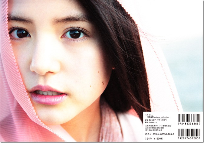 Umikore Kawashima Umika ~actress collection~ (112)