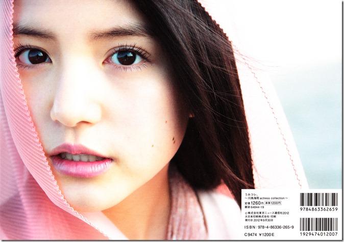 Umikore Kawashima Umika ~actress collection~ (112)