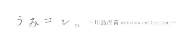 Umikore Kawashima Umika ~actress collection~ (4)
