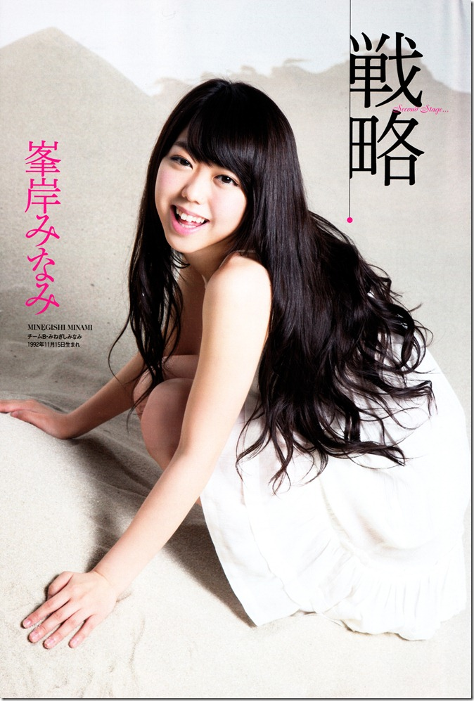 AKB48 in Weekly Playboy 2012.12 (20)