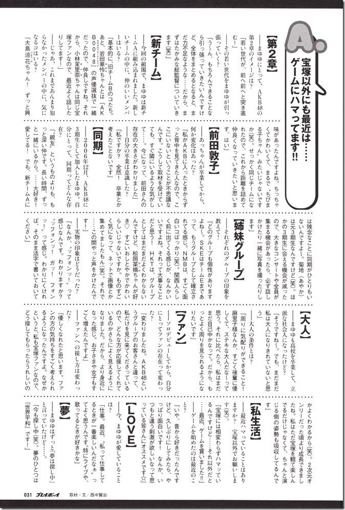 AKB48 in Weekly Playboy 2012.12 (26)