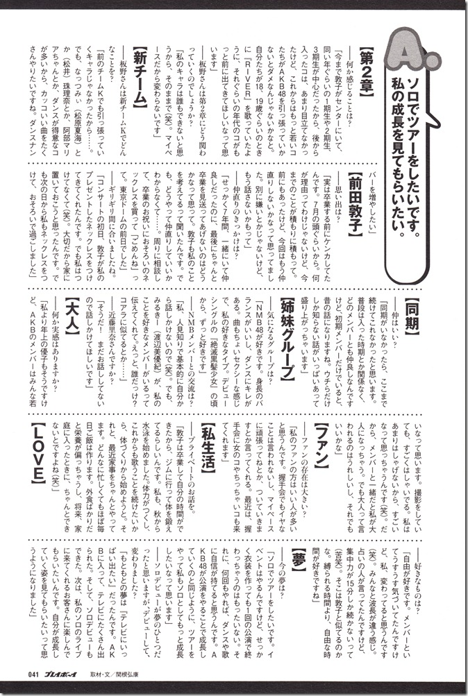 AKB48 in Weekly Playboy 2012.12 (36)