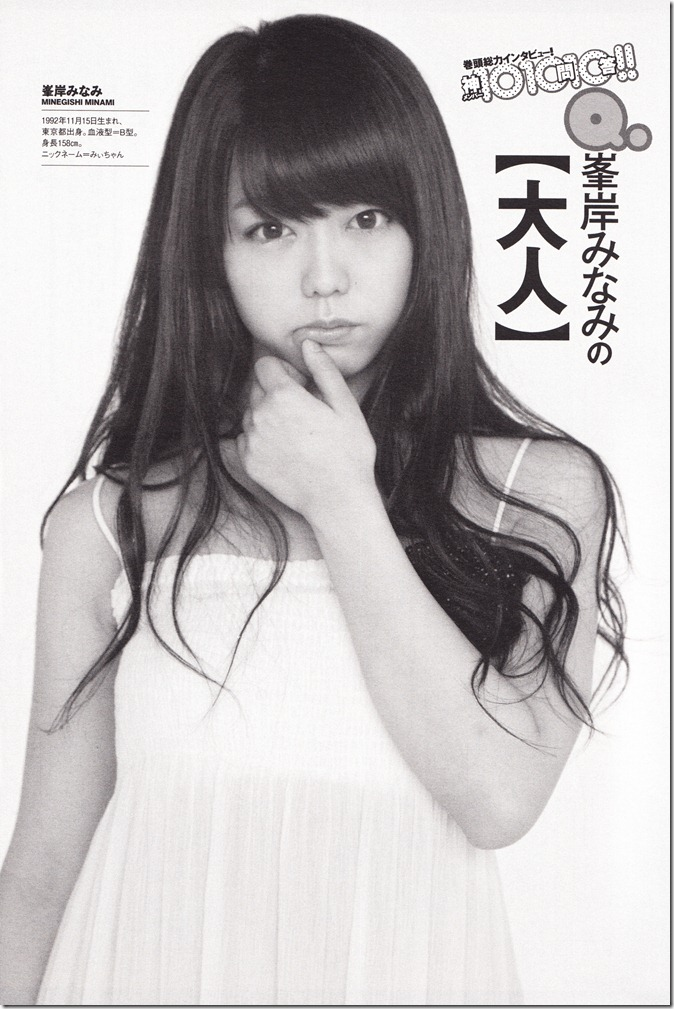 AKB48 in Weekly Playboy 2012.12 (37)