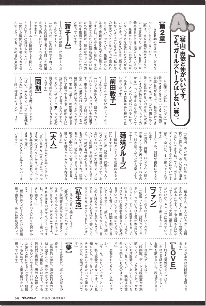 AKB48 in Weekly Playboy 2012.12 (42)