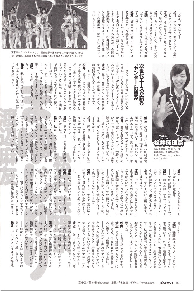 AKB48 in Weekly Playboy 2012.12 (45)