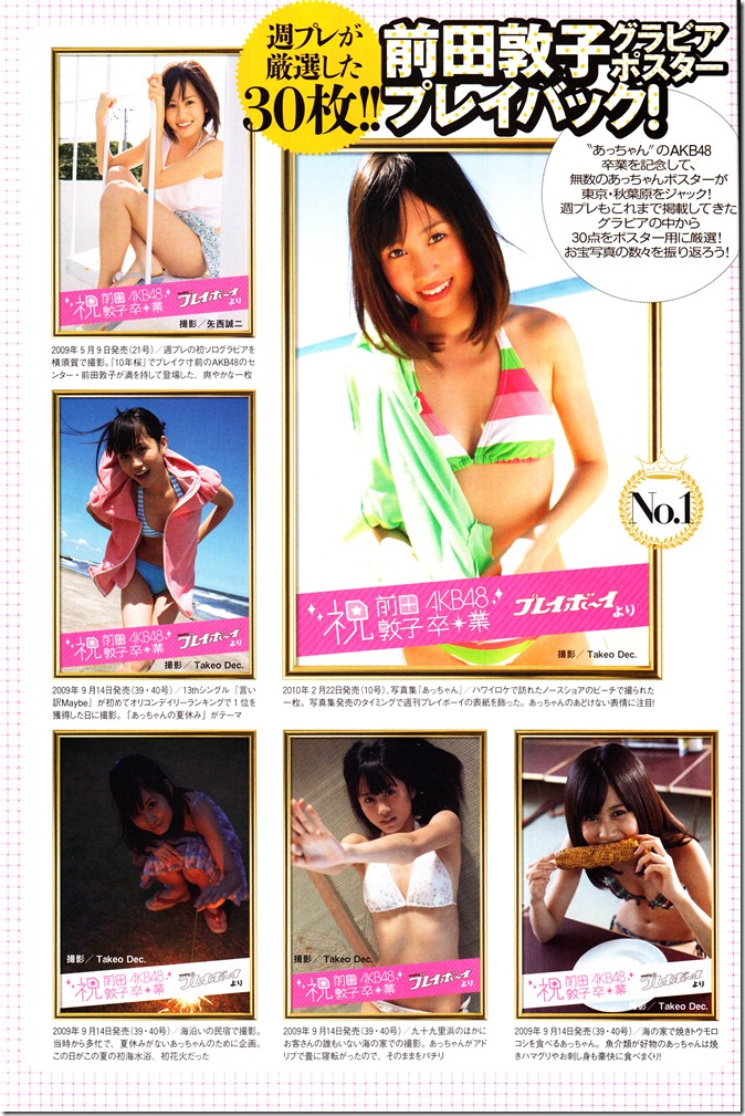 AKB48 in Weekly Playboy 2012.12 (57)