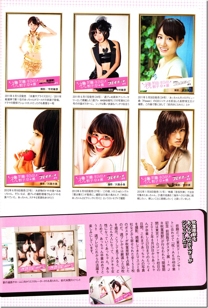 AKB48 in Weekly Playboy 2012.12 (60)