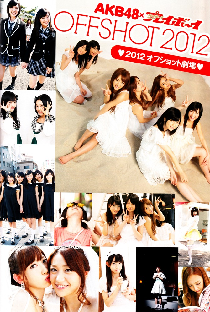 AKB48 in Weekly Playboy 2012.12 (65)