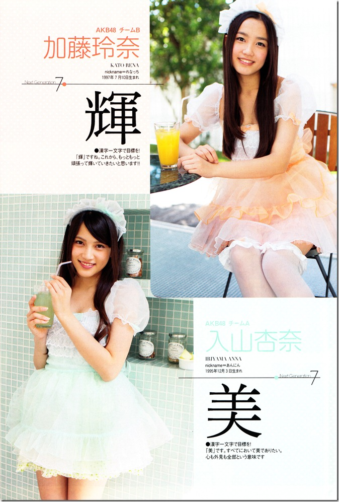 AKB48 in Weekly Playboy 2012.12 (8)
