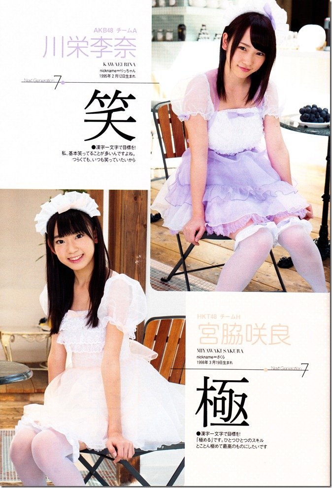AKB48 in Weekly Playboy 2012.12 (9)