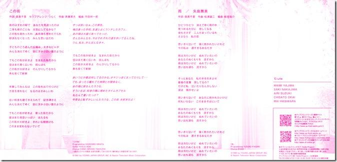 C-ute Kono machi LE Type A single inner jacket scan (2)