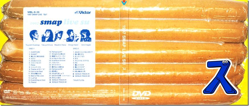 """SMAP """"SU"""" concert DVD case"""