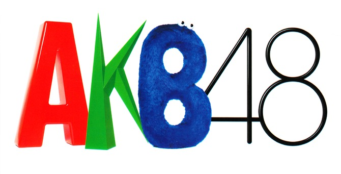 AKB48 studio album collection logo