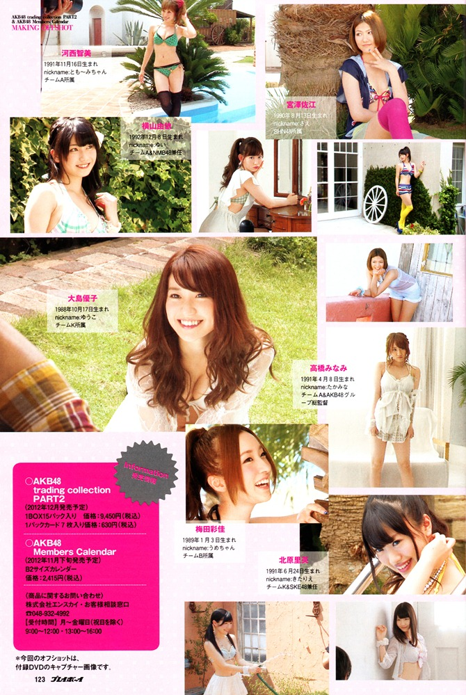 AKB48 in Weekly Playboy 2012.12.15