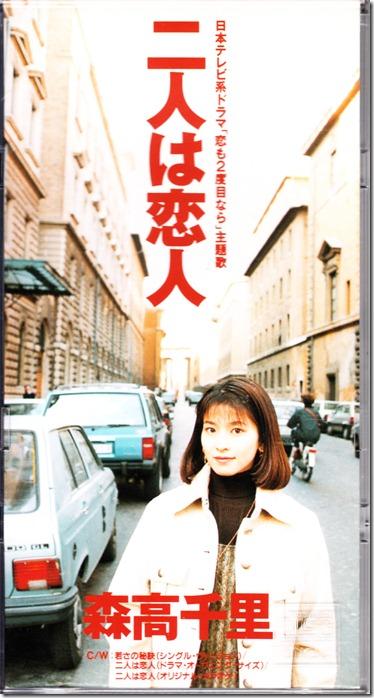 """Moritaka Chisato Futari wa koibito 3"""" CD single"""