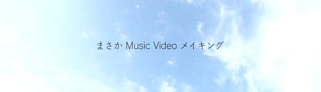 Kasai Tomomi Masaka (music video making) (1)