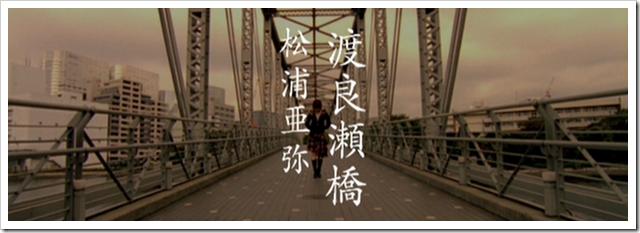 Matsuura Aya Watarasebashi (original pv) (1)
