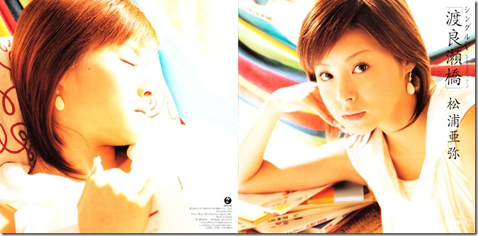 Matsuura Aya Watarasebashi pv DVD single jacket scan