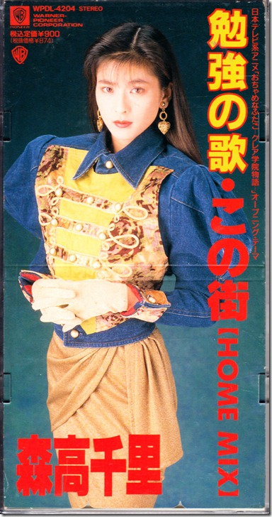 Moritaka Chisato Benkyou no uta 3 inch CD single cover scan
