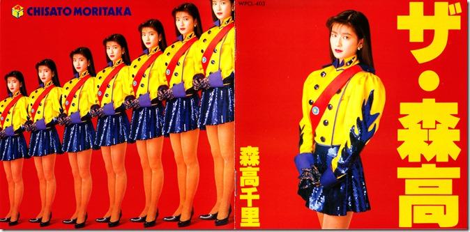 Moritaka Chisato The Moritaka album booklet scan