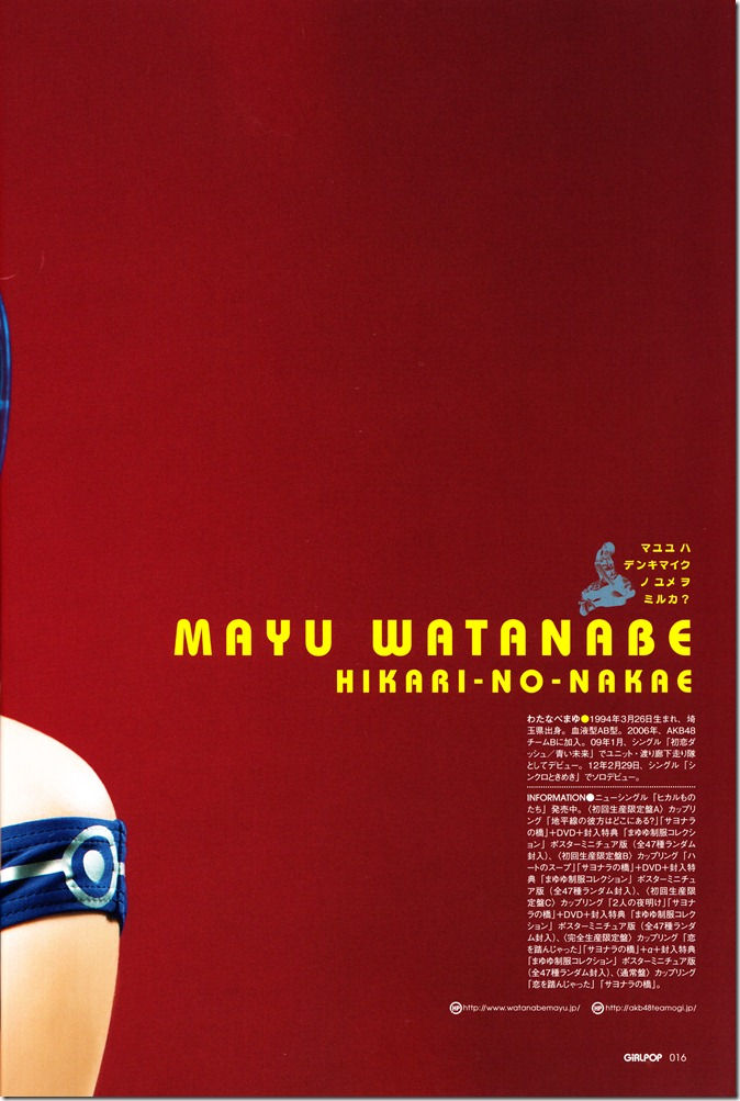 Watanabe Mayu in GIRLPOP Winter 2013 (15)