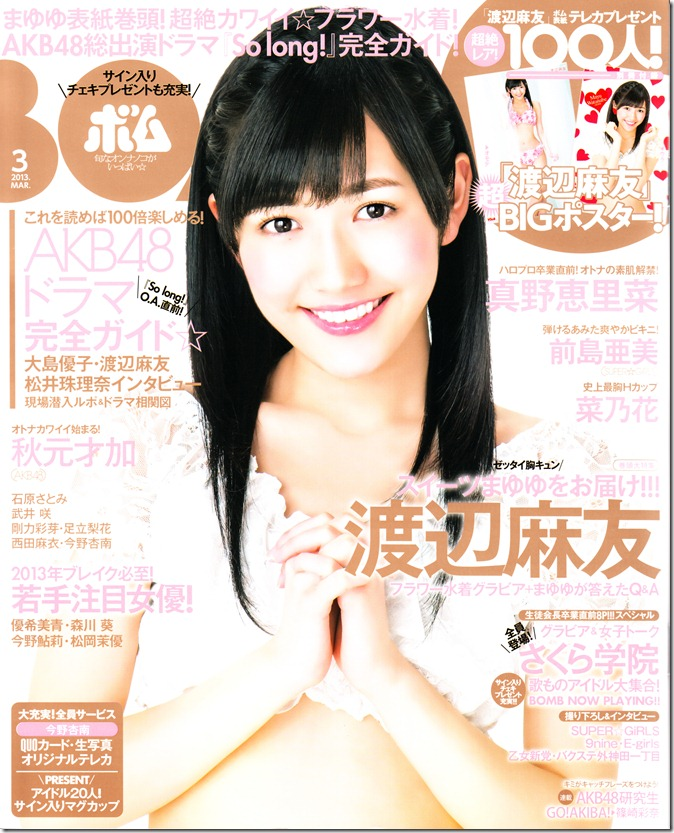 Bomb March 2013 (covergirl Mayuyu♥) (1)