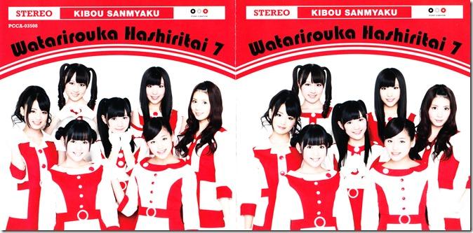 """Watarirouka Hashiritai7 """"Kibou Sanmyaku"""" jacket scan"""