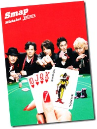 SMAP Mistake!/ Battery first press post card